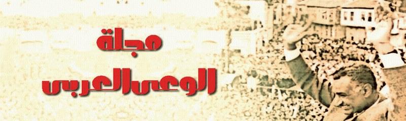 مجلة الوعي العربي